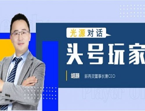 新再灵董事长兼CEO胡灏:下一个时代属于场景运营