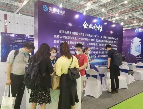 """2020中国国际西甲贝博app展览会开幕,新再灵""""智慧西甲贝博app""""受青睐"""
